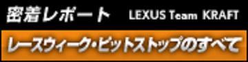 bnr_race_bit.jpg