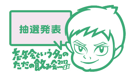 %20PARTY2012_04X.jpg