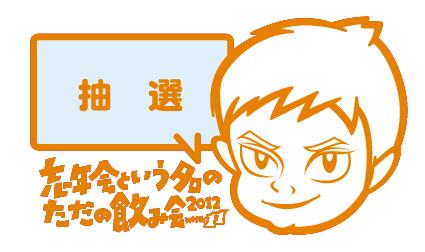 %20PARTY2012_03.jpg