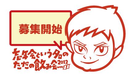 PARTY2012_01.jpg