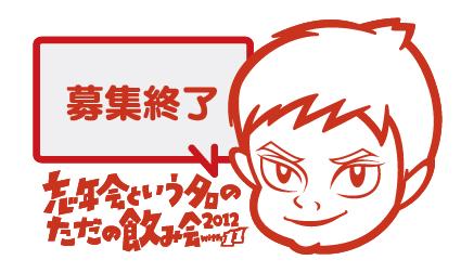 PARTY2012_02.jpg