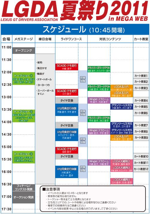 lgda_schedule.jpg