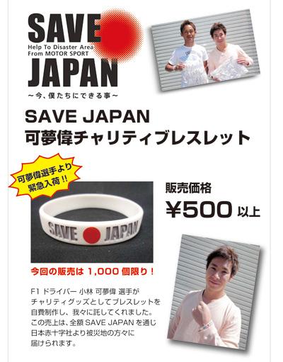 kamui_bracelet.jpg